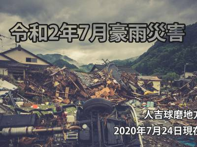 あさドン「令和2年7月豪雨災害での球磨郡相良村の状況動画版」EP105