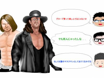 203ラジオ「AJ styles vs The Undertaker」EP173