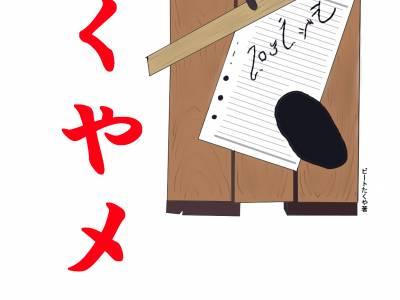203ラジオ「たくやメモ」EP182