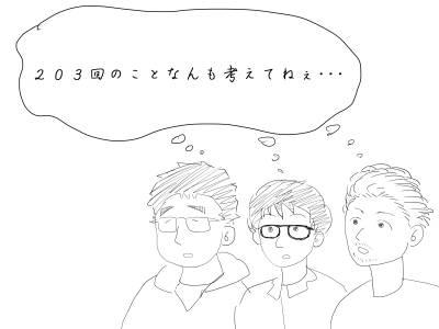 203ラジオ「203回に向けて」EP202