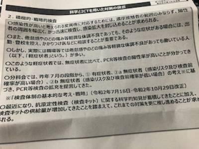 成田屋デリリウム「感染症対策分科会の話」EP312