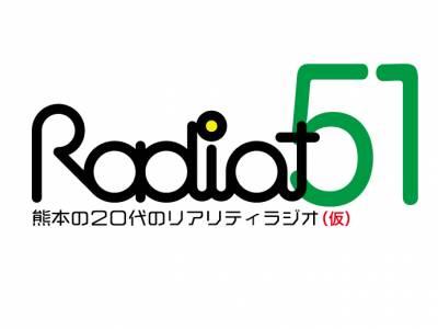 RADIOT「ラヂオットは真面目な番組に生まれ変わりました!!?」EP51