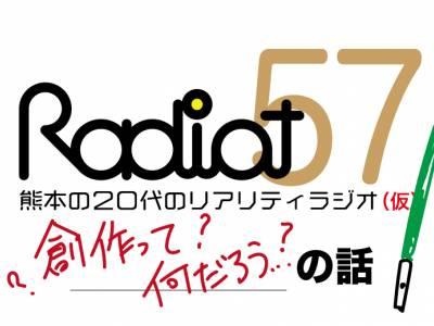 RADIOT「創作ってどゆもん!?」EP57