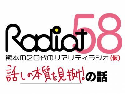 RADIOT「話しの本質を見抜け!」EP58