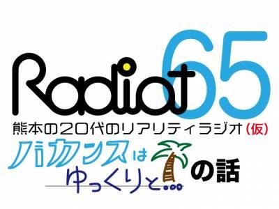 RADIOT「バカンスはゆっくりと・・・」EP65