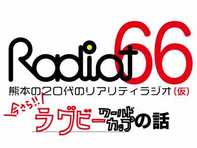 RADIOT「今更ラグビーW杯!」EP66