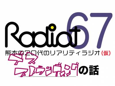 RADIOT「デスストランディング!」EP67