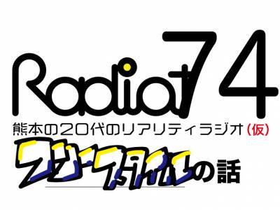RADIOT「年末年始のラップ事情?」EP74
