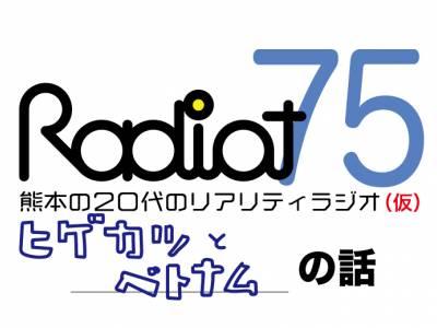RADIOT「ヒゲ活とベトナム」EP75