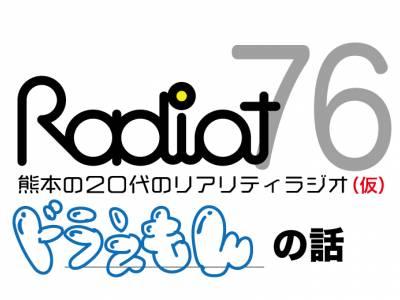 RADIOT「ドラえもんってそんな未来の話し?って話し」EP76