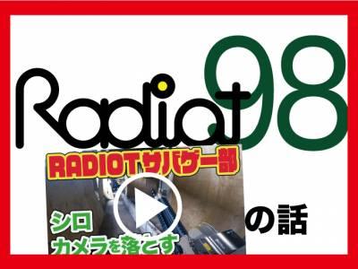 RADIOT「カメラを落とすシロ」EP98