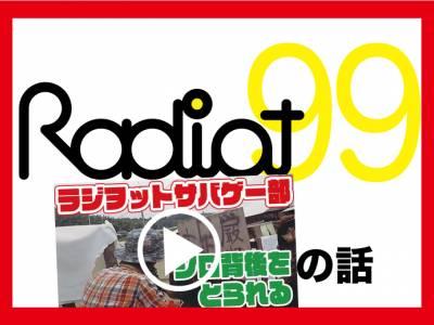 RADIOT「シロ背後をとられる」EP99