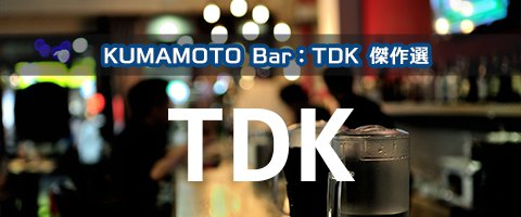 KUMAMOTO Saturday Waiting Bar TDK